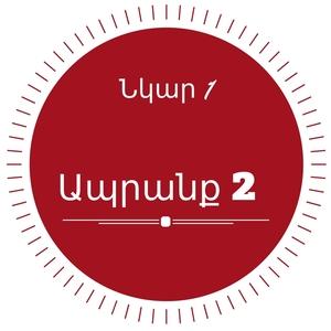 Ապրանք 2