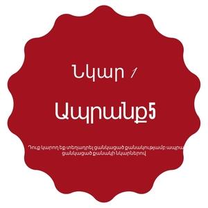 Ապրանք 5