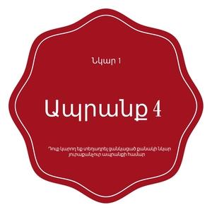 Ապրանք 4